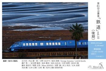 Knulp_train10.jpg